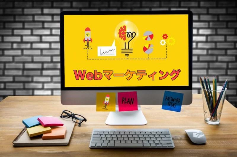 簡単に金儲けできる副業はないからウェブマーケティングのスキルをつけようっていうことを訴求しているイメージの画像