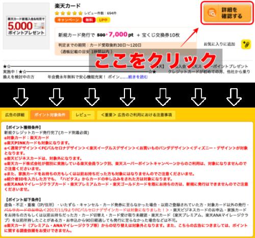 簡単に金儲けできる副業サイトのハピタスでの注意点を表す画像