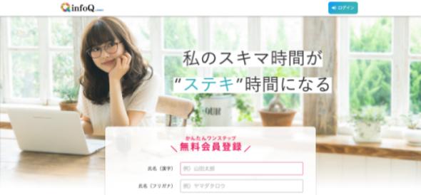 稼げる副業モニターである、infoQのホームページ画像