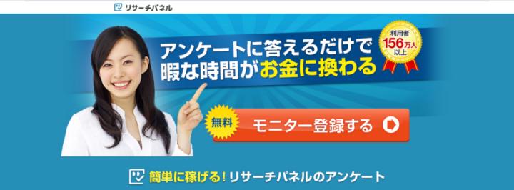 稼げる副業モニターである、リサーチパネルのホームページの画像