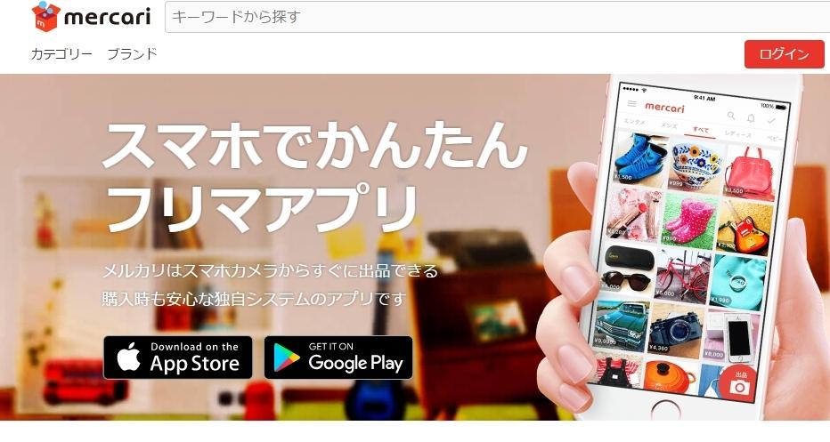 フリマアプリ「メルカリ」の参考画像