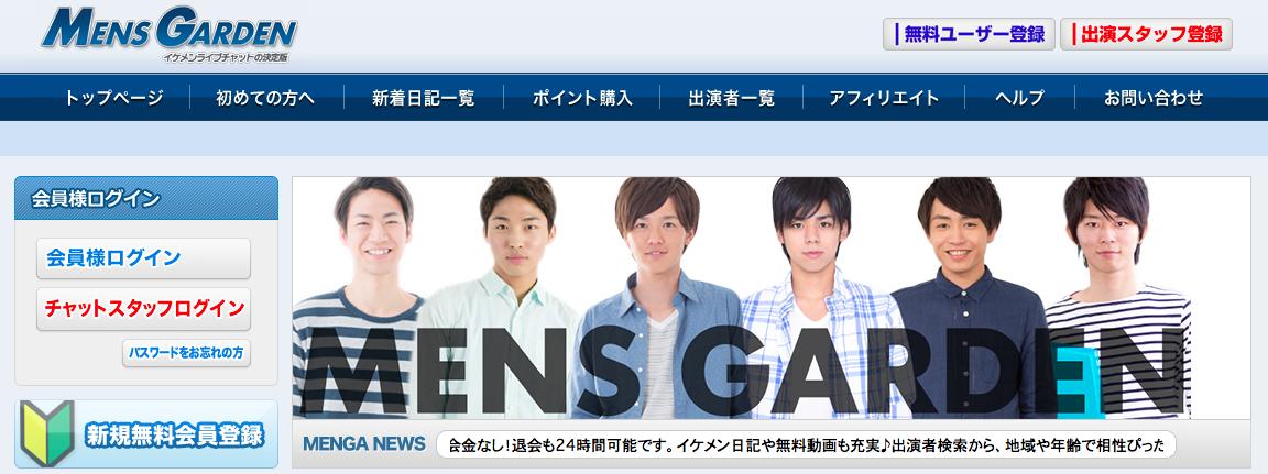 //www.m-garden.tv/recruit/