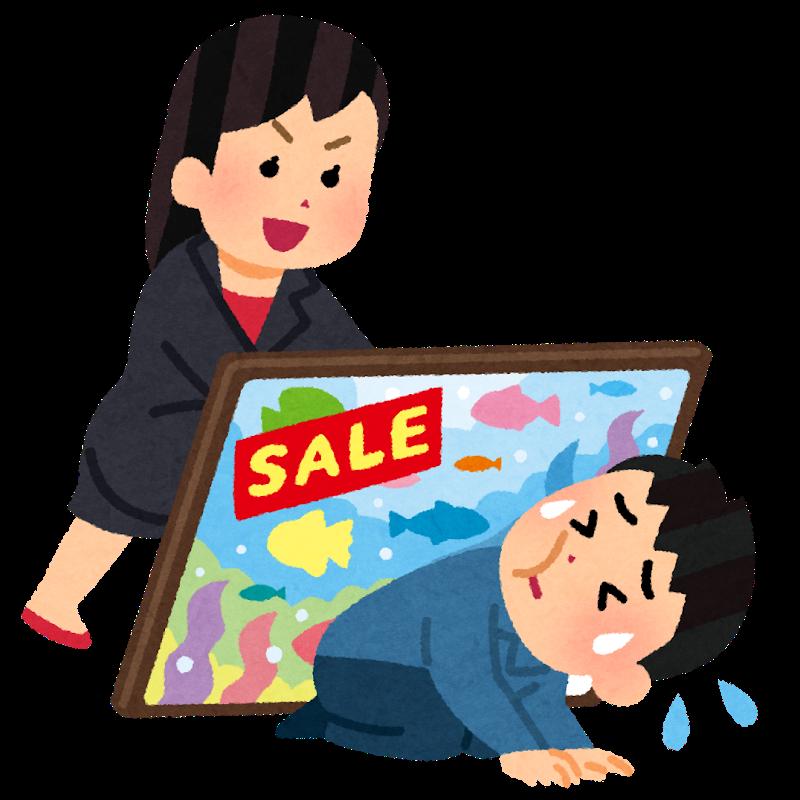 ネットビジネスで失敗する人がやりがちな、押し売りの画像