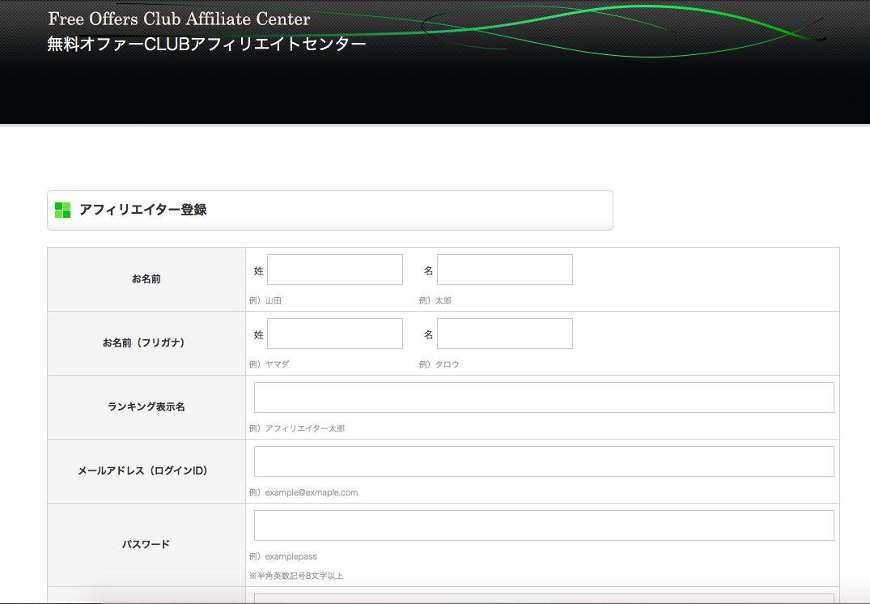 オプトインアフィリエイトでASPに登録する時の画面の画像
