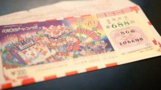 宝くじで当たる人の特徴と習慣をまとめたサイトの画像