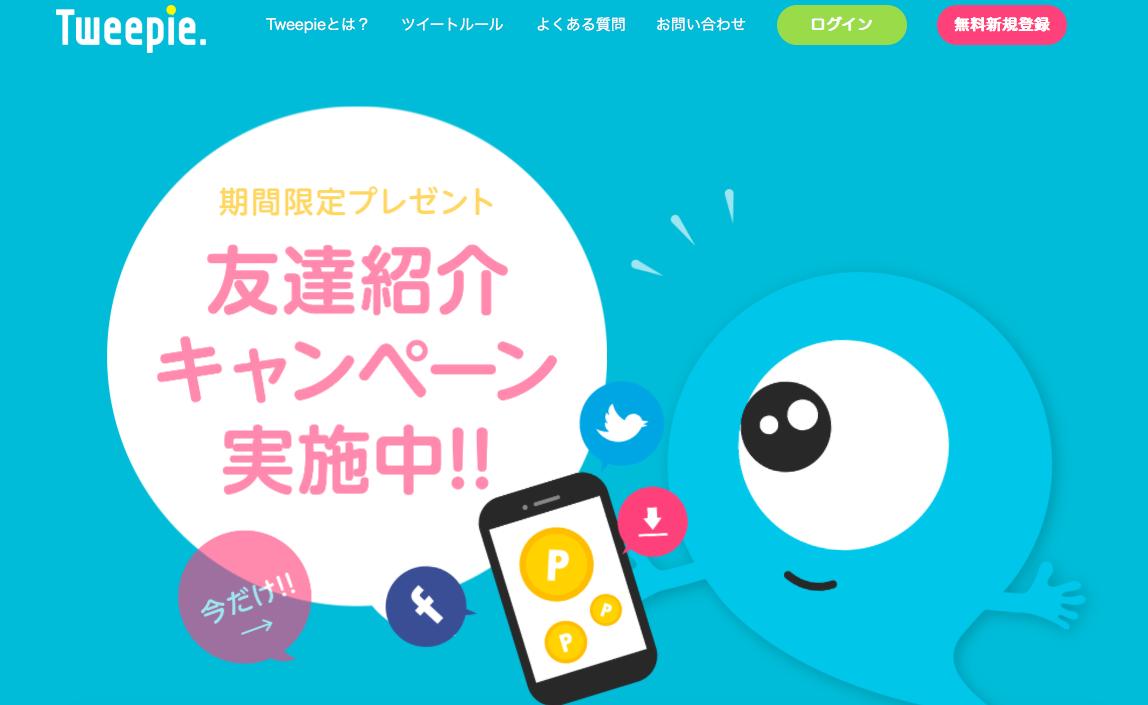 Tweepie(ツイーピー)で稼ぐ方法をまとめた記事で公式サイトを紹介している画像