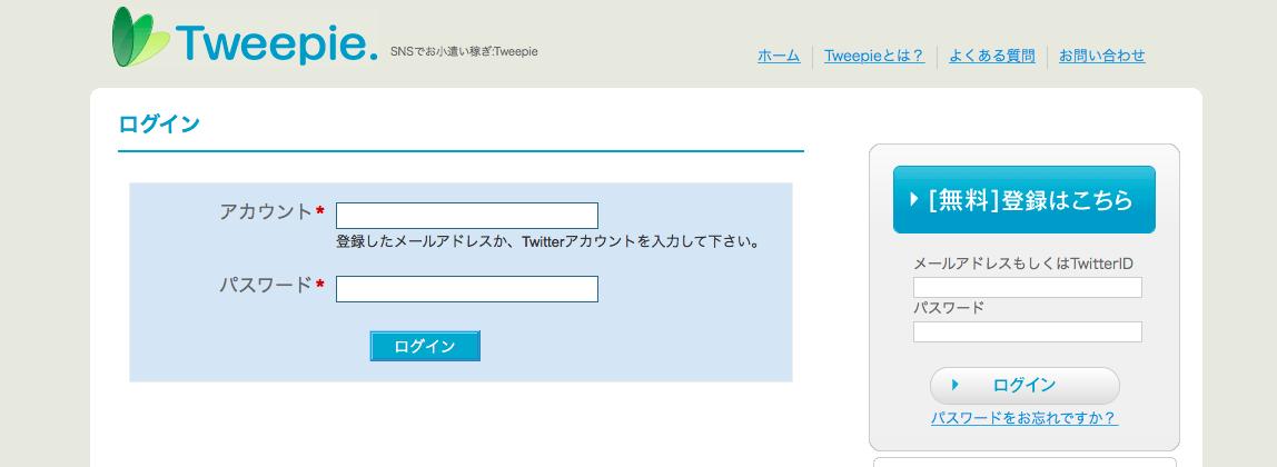 Tweepie(ツイーピー)で稼ぐ方法をまとめた記事でアカウントの登録方法を紹介している画像