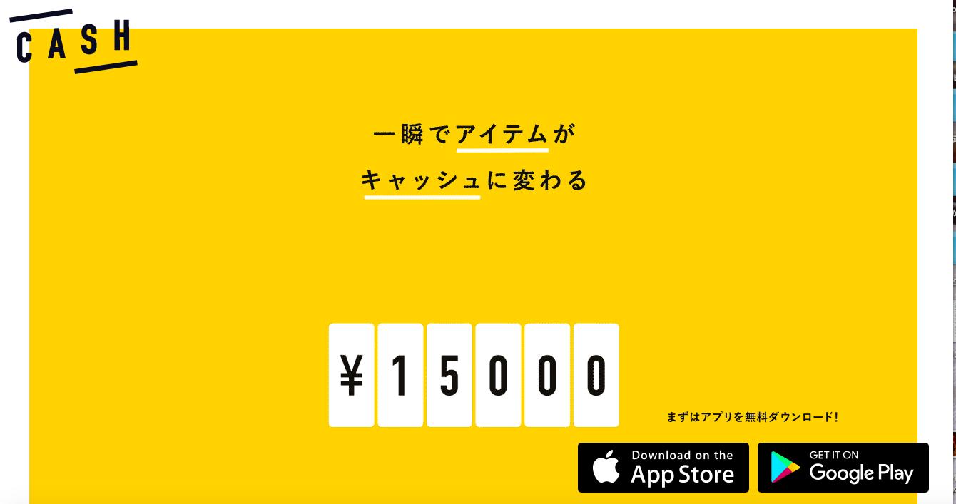 副業に使えるアプリ「cash」