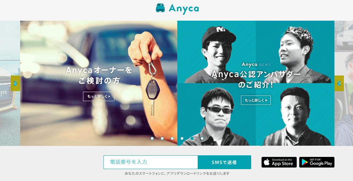 シェアビジネス副業のおすすめ「Anyca」のイメージ画像