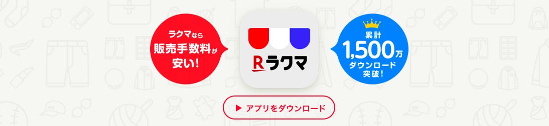要らないものを販売する際に使えるフリマアプリ「ラクマ」のイメージ画像