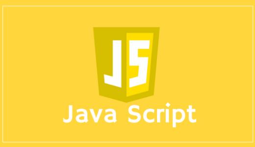 プログラミング言語おすすめ「JavaScript」