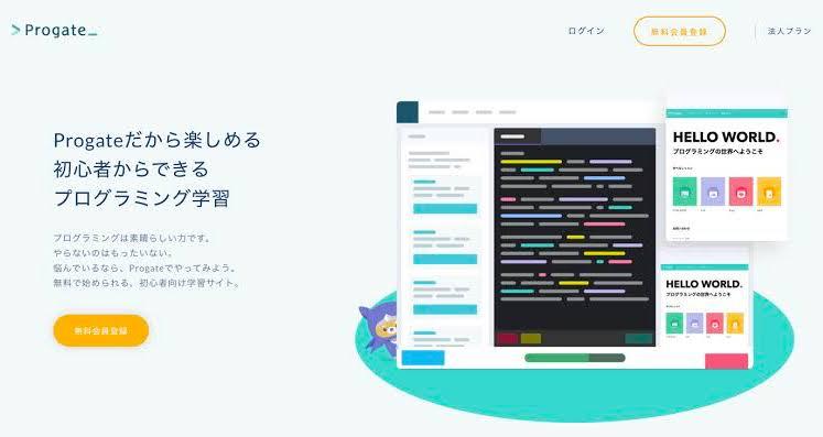 プログラミング勉強法「無料学習サイトで学ぶ」