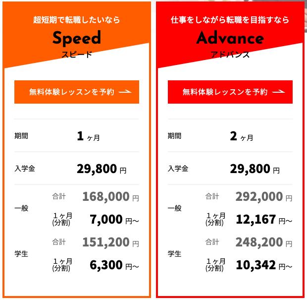 侍エンジニア塾のコースと料金表「転職コース」