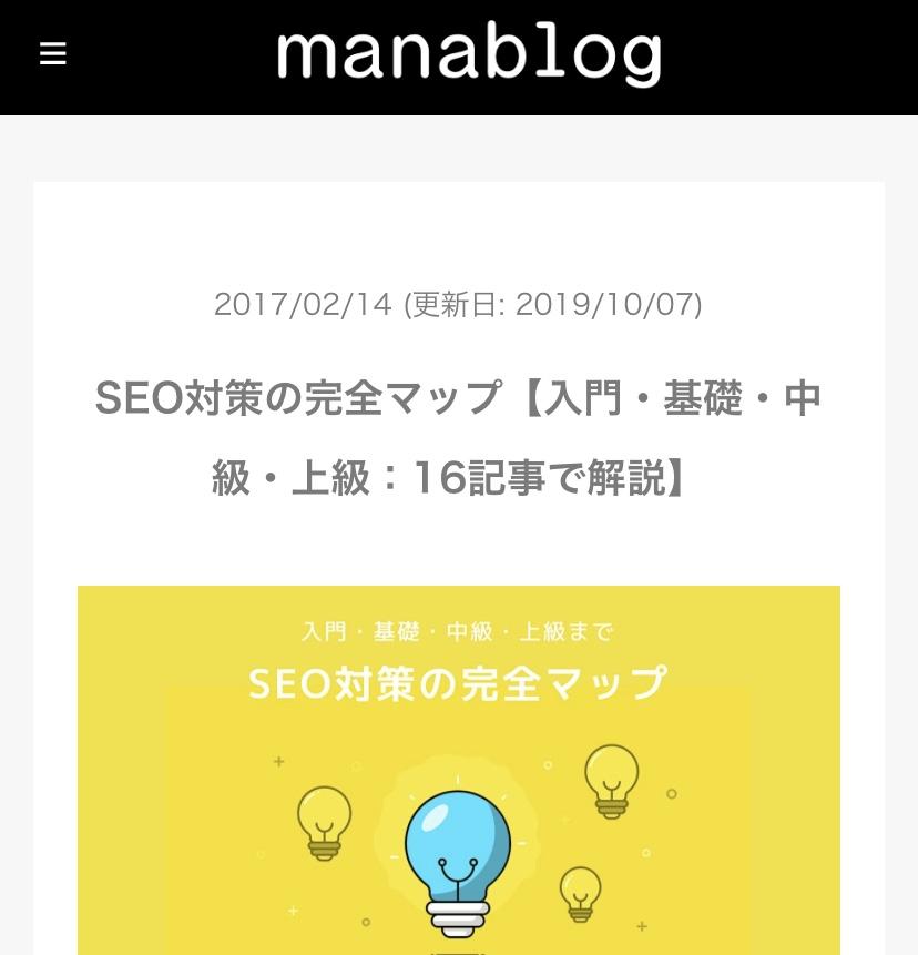 副業雑記ブログで稼ぐ為の参考ブログ「manablog」