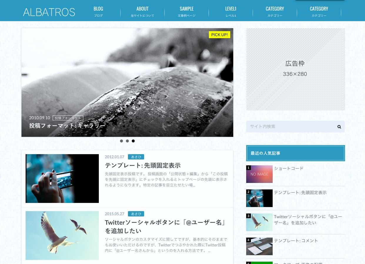 おすすめのWorpressテーマ「albatros」
