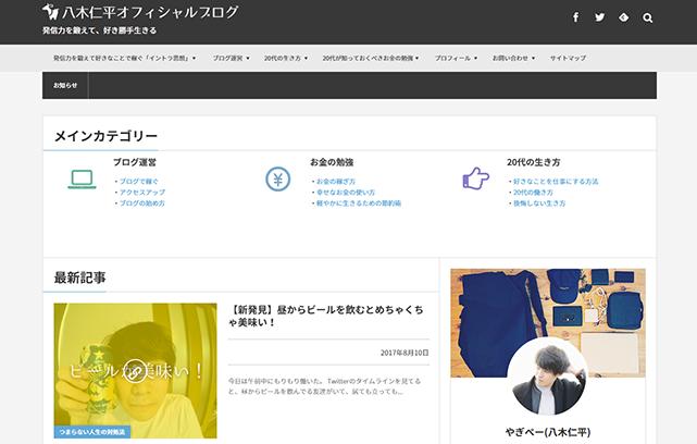 参考にしたい人気ブロガー「八木仁平オフィシャルブログ」
