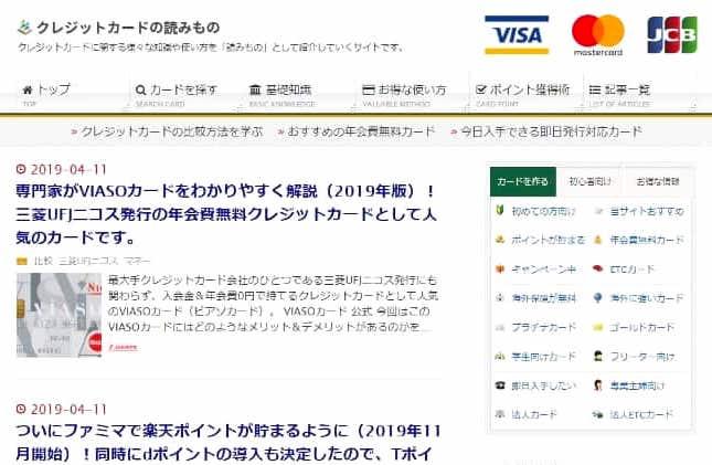 特化型ブログで参考になるブログ「クレジットカードの読みもの」