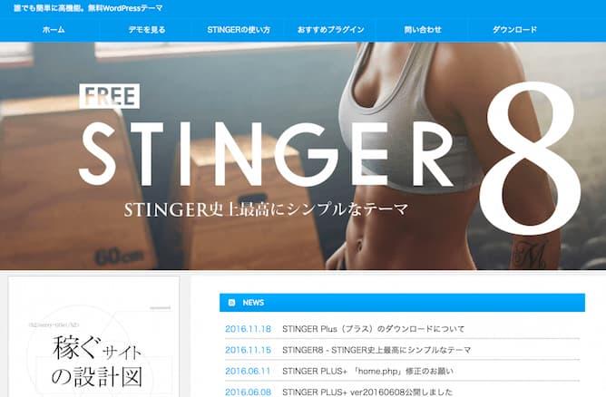 おすすめのWorpressテーマ「Stinger」