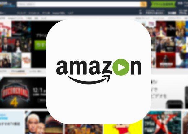 サブスクリプションの具体例「amazonプライム」