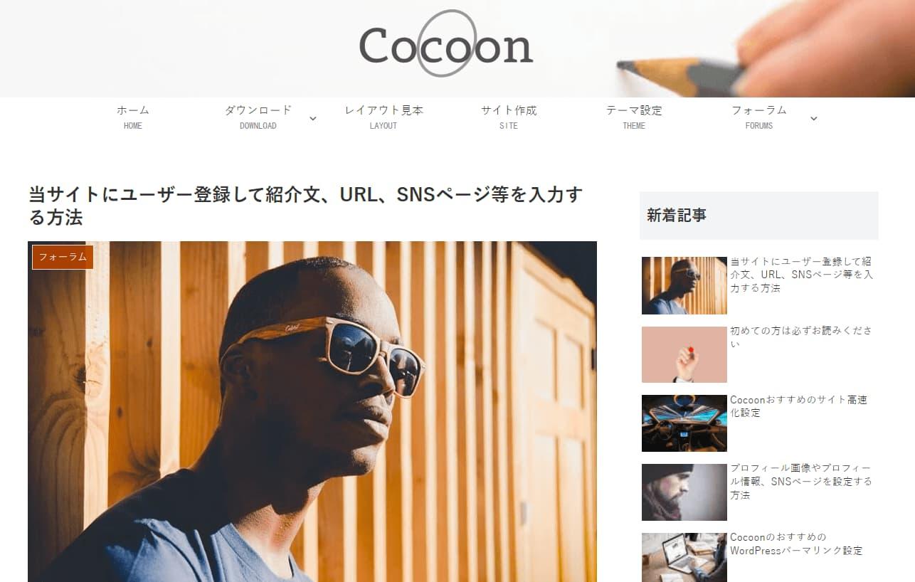 おすすめのWorpressテーマ「Cocoon」