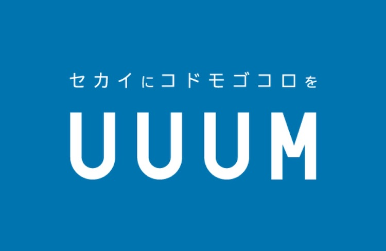 Youtubeの有名事務所一覧「UUUM」