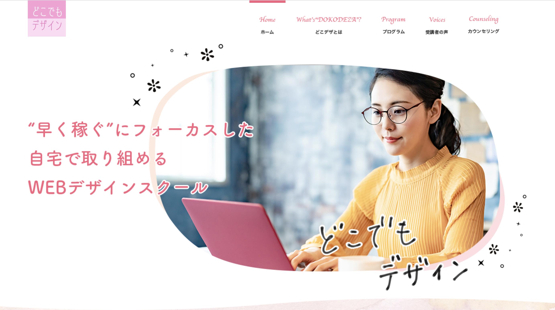 どこでもデザインの公式ホームページの画像