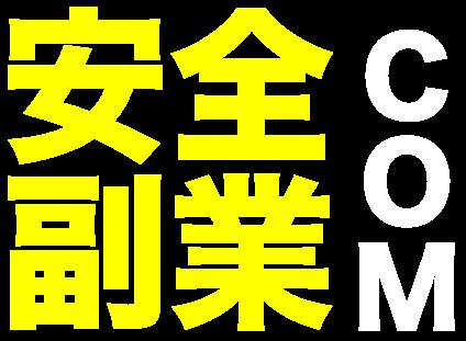 安全副業.com